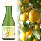 オーガニックレモン果汁 180ml ヒカリ 天然果汁 100% イタリア・シシリア産 シチリア 有機レモンストレート果汁 有機JAS認証