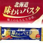 北海道 味わいパスタ 400g 太さ1.6mm 北海道産 小麦 ゆめちから 100% 使用 極上のもちもち食感 ひと味違う、特別なパスタを モチモチ プリッ