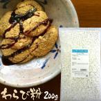 わらび粉 200g 甘薯澱粉 蕨粉