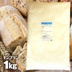 モンブラン 1kg 準強力粉 / フランスパン用粉 小麦粉 フランスパン用 / パン作り フランス パン ホームベーカリー パン材料 / 風味が良い