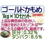 ゴールドかもめ 10kg (1kg×10袋) 麺用粉 中力粉 送料無料 小麦粉 1kg×10袋 / うどん用粉 手打ちうどん 10キロ