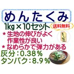 うどん粉 めんたくみ 10kg (1kg×10袋) 送料無料 中力粉 日本製粉 1kg×10袋 / 麺用粉 小麦粉 / 手打ち うどん用粉 手打ちうどん 10キロ