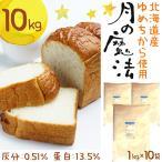 月の魔法 10kg(1kg×10袋) ゆめちから100% / 北海道産 超強力小麦粉 強力粉 パン用 小麦粉 食パン ホームベーカリー 10キロ 同梱不可 / 国産 強力小麦粉