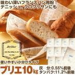 ブリエ 10kg(1kg×10袋) 準強力粉 フランスパン 瀬古製粉 / 小麦粉 フランスパン用 / パン作り ホームベーカリー 材料 / 送料無料 10キロ 【同梱不可】