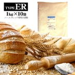 TYPE-ER 10kg(1kg×10袋) 準強麦粉 江別製粉/ 北海道産 フランスパン用粉 / タイプER フランスパン ホームベーカリー 送料無料 10キロ 【同梱不可】
