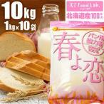 春よ恋 10kg / 1kg×10袋 北海道産 平和製粉 強力粉 チャック付 国産 パン用小麦粉 ハルヨコイ はるよこい ホームベーカリー パン作り 材料 10キロ 強力小麦粉