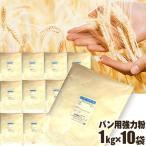 はるゆたか 10kg (1kg×10袋) 送料無料 セット はるゆたか100% パン用小麦粉 強力粉 / 北海道産 パン用粉 国産 10キロ 【同梱不可】