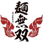 麺無双 10kg (1kg×10袋)  中華麺用粉 準強力粉 ラーメン 日清製粉 10キロ 送料無料