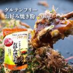 グルテンフリーお好み焼き粉 200g 熊本製粉 / グルテンフリー お好み焼き たこ焼き MIX粉