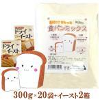 送料無料 / 食パンミックス粉 6kg ( 300g×20 ) イースト(3g×10袋)×2箱付 / 北海道産 小麦 100% パン ミックス 無添加 製菓材料 国産 強力小麦粉