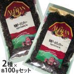紅茶 お試しセット 2袋×100g アリサン 有機栽培 ダージリンティー アールグレイ ティー お試しセット ALISHAN