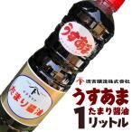 うすあまたまり醤油 1L 愛知県 南知多名産認定品 たまりしょうゆ 醤油 名産品 素材を生かす原液タイプの薄色たまり。白身の刺身にもよく合います。1リットル