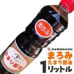 まろみたまり醤油 1L 愛知県 南知多名産認定品 たまりしょうゆ 醤油 名産品 色と甘みが中間のたまり まろやかな口あたり 色・甘みが醤油に近い