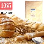 ハードブレッド専用粉 E65 準強麦粉 10kg(1kg×10袋) 江別製粉 E-65 イーロクジュウゴ / 北海道産 ハースブレッド フランスパン用粉 国産 小麦 小麦粉