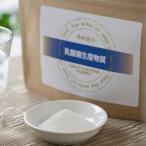 【乳酸菌生産物質(70g/約23日分)】40%濃度粉末/健
