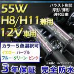 3年保証 HIDキット H8/H11(兼用) 55W ・最新デジタルバラスト!選べる形状[厚型or薄型] 選べるカラー[イエロー/ブルー/グリーン/ピンク/パープル ]
