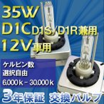 3年保証 D1C (D1R/D1S)兼用  35W ・選べるケルビン数[6,000K〜30,000K] HIDバルブ単品