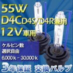 3年保証 D4C (D4R/D4S)兼用  55W ・選べるケルビン数[6,000K〜30,000K] HIDバルブ単品