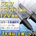 3年保証 HIDバルブ単品 H8/H11(兼用) 55W ・選べるカラー[イエロー/ブルー/グリーン/ピンク/パープル ] 補修・交換に