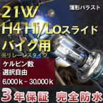 3年保証 バイク用HIDキット H4Hi/Loスライド [リレーレスタイプ]  21W ・最新デジタルバラスト! 選べるケルビン数[6,000K〜30,000K]