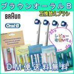 レビューを書いてDM便送料無料 Braun oralb ブラウン オーラルビー 互換 EB-18A 4本入り