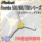 【レビューを書いてメール便送料無料】ルンバ エッジクリーニングブラシ 3アームタイプ 500,600,700共通 1個 / Robot  irobot Roomba アイロボット ...