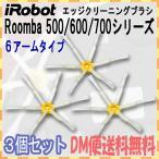 ルンバ500/600/700シリーズ 6アームタイプ エッジブラシ