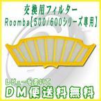 【レビューを書いてDM便送料無料】ルンバ 専用互換フィルター 500/600シリーズ 1枚 / 黄色フィルター Robot Roomba  iRobot アイロボット 互換品 消耗品