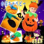★送料無料★かぼちゃ ベビー / HALLOWEEN ハロウィン 衣装 コスプレ キッズ パンプキン ジャックオーランタン ベビー かぼちゃ キッズ 赤ちゃん ロンパース
