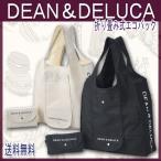 レビューを書いてメール便送料無料 最新 現行モデル! サイドロゴあり DEAN&DELUCA 折り畳み ショッピングバッグ /リニューアル エコ ディーンアンドデルーカ