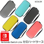 レビューを書いてネコポス便送料無料!任天堂 スイッチ Lite 対応 セミハードケース / キャリングケース 保護 スイッチ ニンテンドー Nintendo Switch Lite