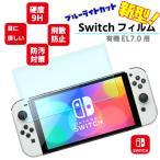 新型 Nintendo switch ニンテンドースイッチ 液晶保護フィルム (333) ブルーライト 2.5D ガラスフィルム 7.0インチ 有機ELディスプレイ 互換品 強化
