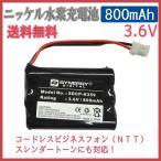 レビューを書いてDM便送料無料 ニッケル水素充電池 3.6V 1200mAh スレンダートーン システムコントローラー 単4型 バッテリーパック