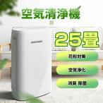 「KEECOON」【送料無料】【一年保証】空気清浄機
