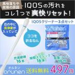 【送料無料】IQOS お掃除キット 折る綿棒 ORUNEN オルネン クリーニング3点セット ワンコイン