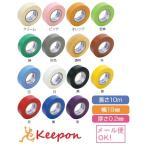 エスロンビニルテープ 19mm×10m(14個までメール便可能) 15色からお選びください ビニールテープ/カラーテープ/カラービニールテープ/セキスイ