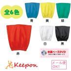 衣装ベース ソフトサテン 帽子(メール便可能)6色からお選びくださいアーテック 発表会 学芸会 幼稚園 保育園 子供