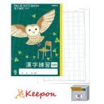 パリオノート 漢字練習120字 フクロウ(メール便可能) オキナ ノート 文具 かわいい 動物 学校