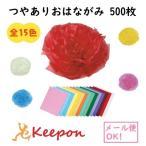 つやありおはながみ 500枚 (1個までメール便可能) 15色からお選びください お花紙 ペーパーフラワー ポンポン