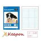 パリオノート 漢字練習 150字(メール便可能) オキナ ノート 漢字 漢字練習 文具 かわいい 動物 犬