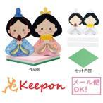 つくってみよう ひなまつり(4個までメール便可能) お雛さん 手作り ひな祭り 工作 キット 人形
