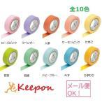 マスキングテープ 15mm幅 (メール便可能) 10色からお選びください KAMOI mt カラーテープ
