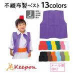 衣装ベースJ ベスト(メール便可能)〜10色からお選びください アーテック 発表会 学芸会 幼稚園 保育園