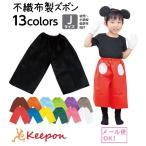 衣装ベース J ズボン〜9色からお選びください アーテック 発表会 学芸会 幼稚園 保育園