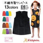 衣装ベース ワンピース 幼児向きCサイズ(4個までメール便可能)13色からお選びください アーテック 発表会 学芸会 幼稚園 保育園