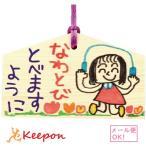 絵馬づくり(メール便可能) 季節商品 お正月 知育玩具・おもちゃ 伝承・伝統