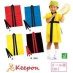 (1枚までメール便可能)カラー不織布ハッピ 袖なし 帯付 幼児〜低学年向きJサイズ6色からお選びください はっぴ/子供用/法被/半被/安い/アーテック/無地/はんてん