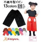 衣装ベースズボン 幼児向けCサイズ(2個までメール便可能)13色からお選びください アーテック 不織布 発表会 学芸会 幼稚園 保育園 子供