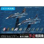ファセット ファセット 航空自衛隊F-2戦闘機 1/144スケールディスプレイタイプ(メール便可能)PAPER WINGシリーズ F-2A/ペーパークラフト/ジオラマ/紙模型