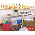 ワールドベースボールおもちゃBOX   eだんぼーる エコ おもちゃ 収納ボックス ダンボール 野球 収納 段ボール収納